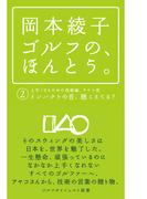 岡本綾子 ゴルフの、ほんとう。(2) インパクトの音、聴こえてる?(ゴルフダイジェスト新書)