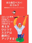 また自己ベスト!のゴルフ(ゴルフダイジェスト新書)