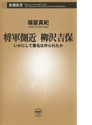 将軍側近 柳沢吉保―いかにして悪名は作られたか―(新潮新書)(新潮新書)