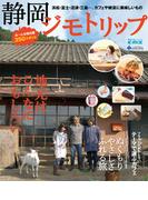 静岡ジモトリップ 2012年版