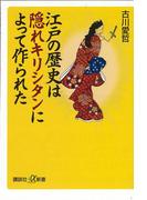 江戸の歴史は隠れキリシタンによって作られた(講談社+α新書)