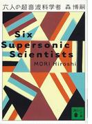 【期間限定価格】六人の超音波科学者 Six Supersonic Scientists(講談社文庫)