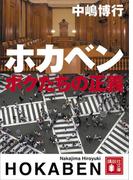 ホカベン ボクたちの正義(講談社文庫)
