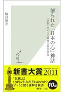 創られた「日本の心」神話~「演歌」をめぐる戦後大衆音楽史~(光文社新書)