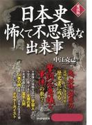 日本史 怖くて不思議な出来事(愛蔵版)