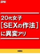 20代女子[SEXの作法]に異変アリ(SPA!BOOKS)