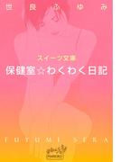 スイーツ文庫 保健室☆わくわく日記(スイーツ文庫)
