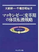 マッキンゼー変革期の体質転換戦略