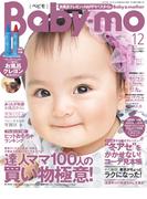 Baby-mo12月号