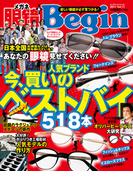 眼鏡Begin 2011 Vol.11(ビッグマン・スペシャル)