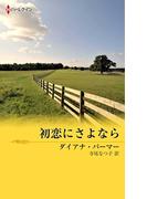 初恋にさよなら(ハーレクイン・デジタル)