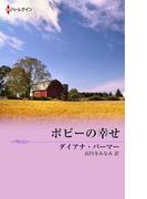 ポピーの幸せ(ハーレクイン・デジタル)