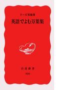 英語でよむ万葉集(岩波新書)