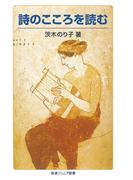 詩のこころを読む(岩波ジュニア新書)