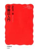 労働法入門(岩波新書)