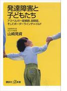 発達障害と子どもたち(講談社+α新書)