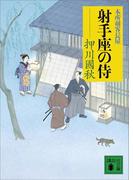 射手座の侍 本所剣客長屋(講談社文庫)