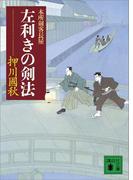 左利きの剣法 本所剣客長屋(講談社文庫)