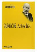 安岡正篤 人生を拓く(講談社+α新書)