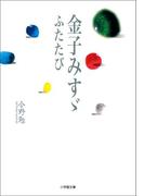 【期間限定価格】金子みすゞ ふたたび