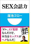 SEX会話力(小学館101新書)(小学館101新書)