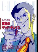 ルパン三世ゲームブックシリーズ 黄金のデッド・チェイス(双葉文庫)