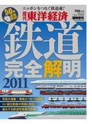 週刊東洋経済臨時増刊 鉄道完全解明2011