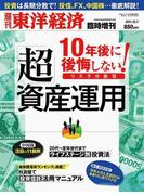 週刊東洋経済臨時増刊 10年後に後悔しない リスク分散型 「超」資産運用