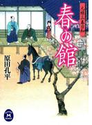 元禄三春日和 春の館(学研M文庫)