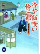 旗本横紙破り 冷や飯喰い怜三郎(学研M文庫)