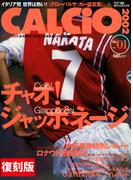 【復刻版】CALCIO2002 1998年12月1日号 <創刊号>(【復刻版】CALCIO2002)