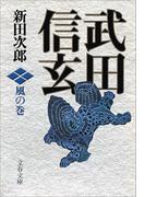 武田信玄 風の巻(文春文庫)
