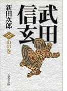 武田信玄 山の巻(文春文庫)