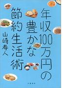 年収100万円の豊かな節約生活術(文春e-book)