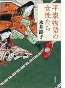 平家物語の女性たち(文春文庫)