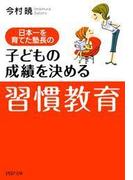 日本一を育てた塾長の 子どもの成績を決める「習慣教育」(PHP文庫)