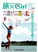 YUBISASHI MAGAZINE 旅×Girl 創刊号(YUBISASHI MAGAZINE)