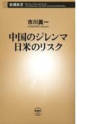 中国のジレンマ 日米のリスク(新潮新書)(新潮新書)