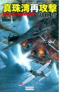 真珠湾再攻撃(歴史群像新書)
