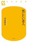 死にたい老人(幻冬舎新書)