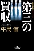 【期間限定価格】第三の買収(幻冬舎文庫)