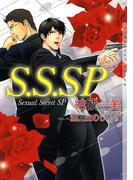 S.S.SP(ショコラ文庫)
