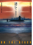 渚にて 人類最後の日(創元SF文庫)