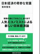 【期間限定価格】日本経済の奇妙な常識(講談社現代新書)