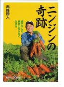 ニンジンの奇跡(講談社+α新書)