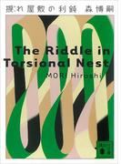 【期間限定価格】捩れ屋敷の利鈍 The Riddle in Torsional Nest(講談社文庫)