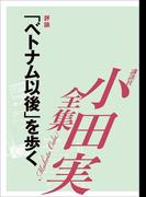 「ベトナム以後」を歩く 【小田実全集】(小田実全集)