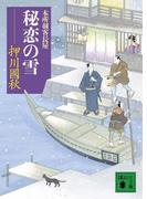 秘恋の雪 本所剣客長屋(講談社文庫)