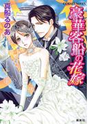 【シリーズ】豪華客船の花嫁(コバルト文庫)