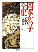 岡本かの子全集(8)(ちくま文庫)